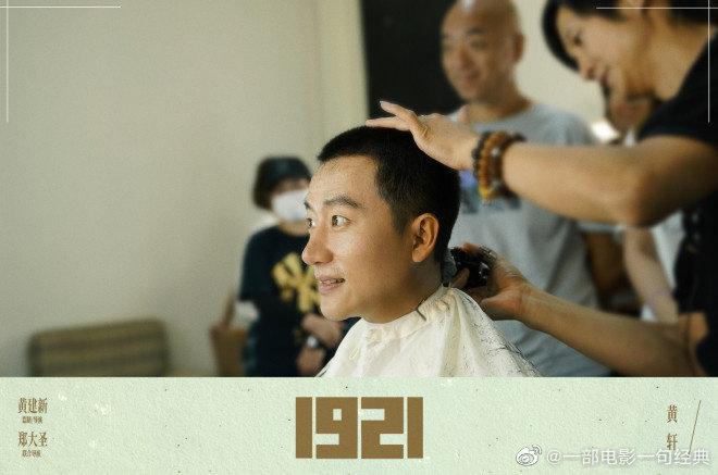 由黄建新执导,郑大圣联合导演的电影《1921》正在如火如荼拍摄中