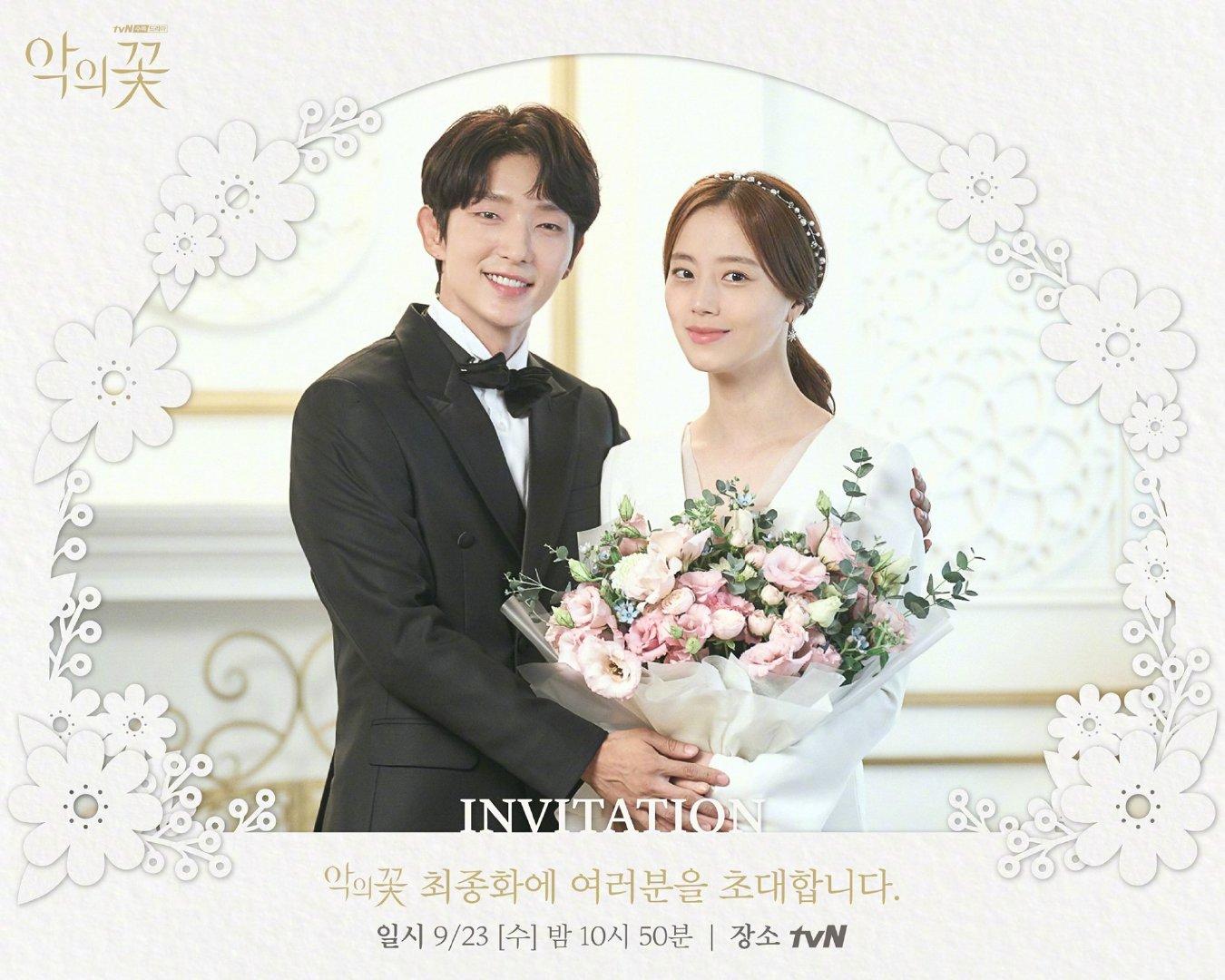 tvN公开《恶之花》   结婚照剧照