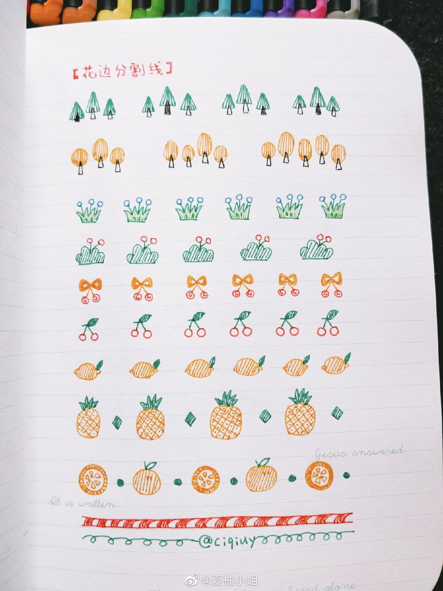 🌈      彩色手帐素材     可以自己给手帐画装饰@Ciqiuy