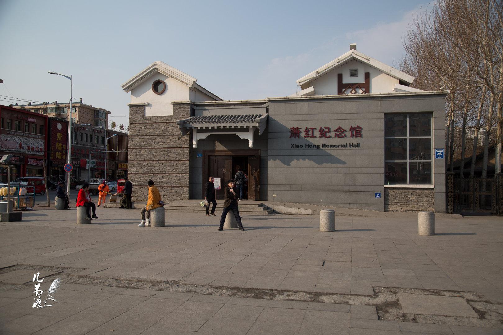 哈尔滨呼兰区 萧红纪念馆