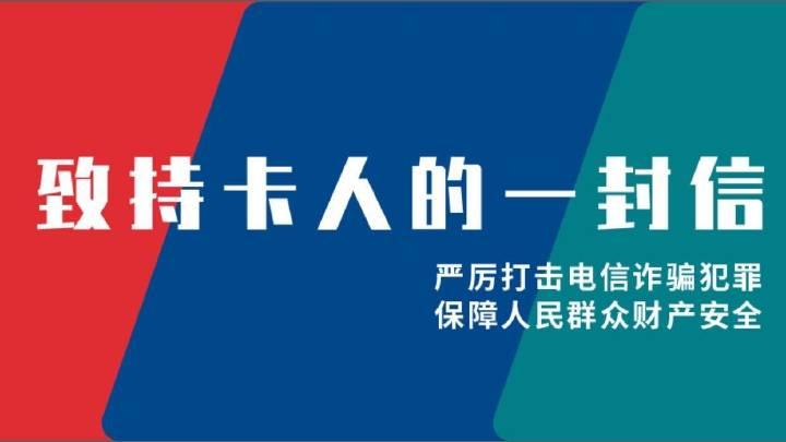 中国银联云南分公司致持卡人的一封信