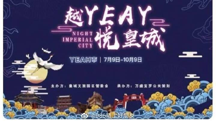 """盛京盛时久越夜越皇城---------""""越YEAH悦皇城""""夜市即将开启"""