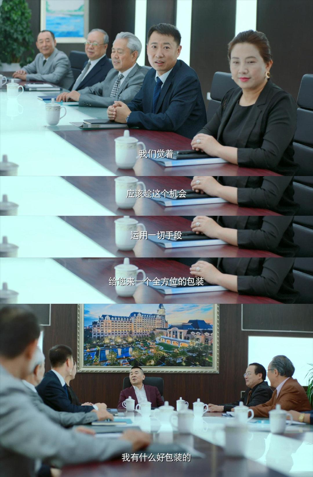 会上董事会一致通过要把李洪海包装成明星企业家,还包了摄影师跟拍