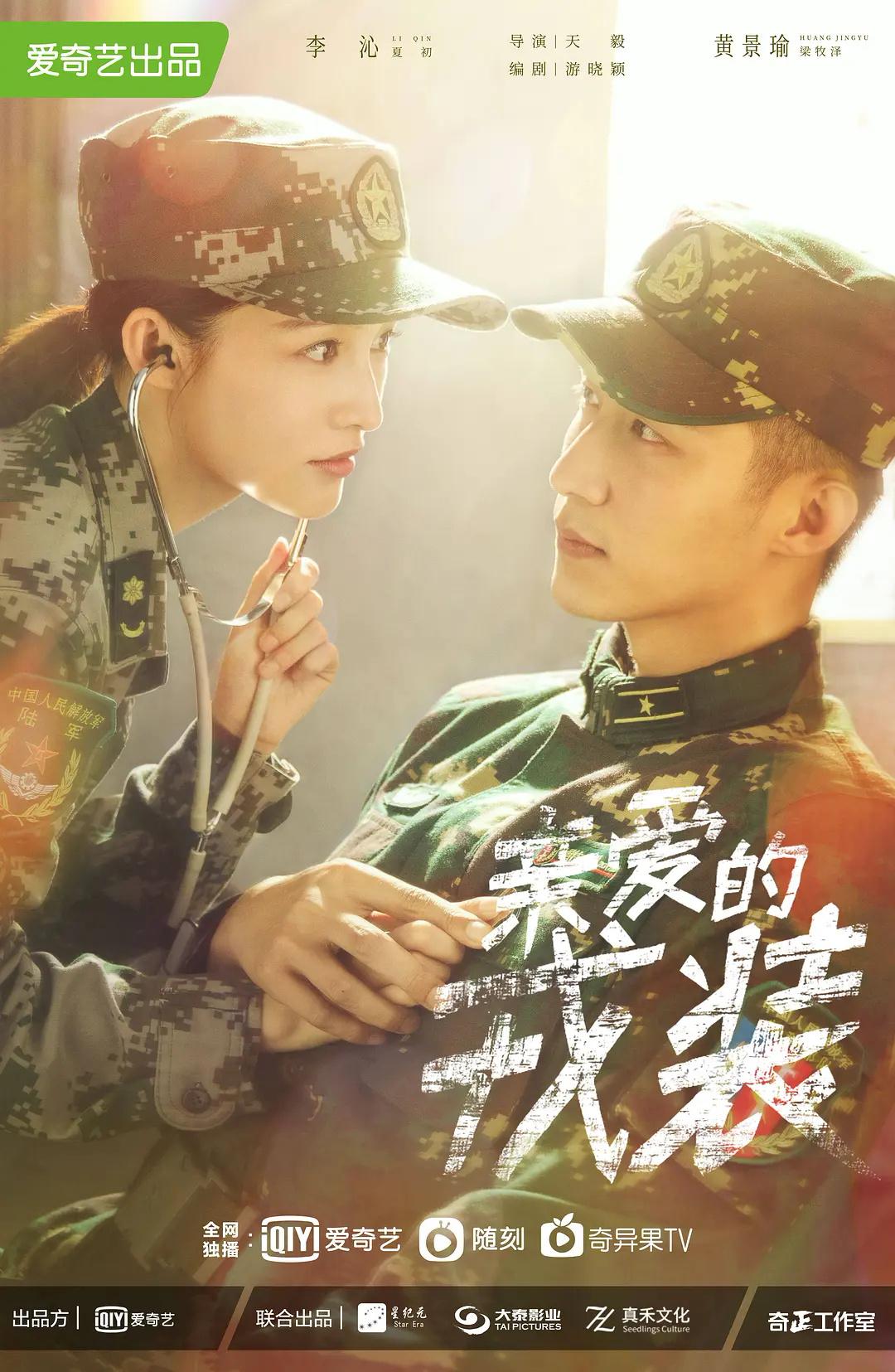 《亲爱的戎装》12月要播出了?感觉李沁和黄景瑜最近好多戏播出啊!