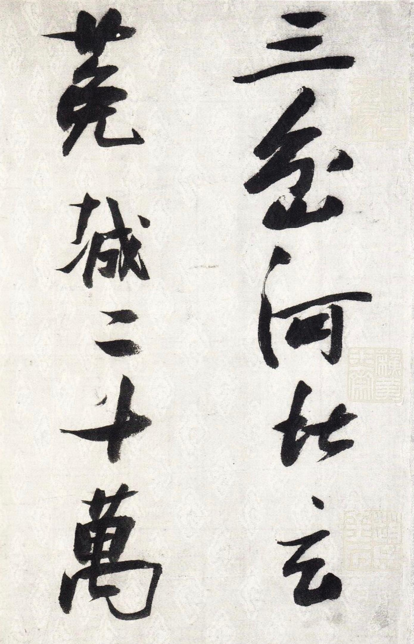 张瑞图 感辽事作六首卷