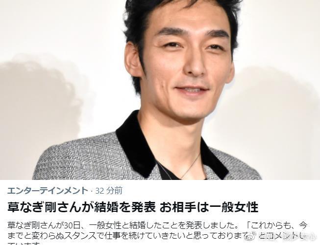 2020日本又一男神官宣结婚,木村大神惊现祝福!活久见