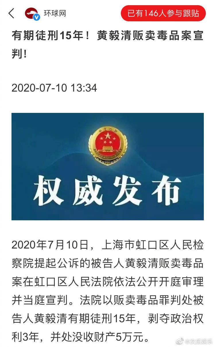 上海市虹口区人民检察院提起公诉的被告人黄毅清贩卖毒品案依法公开开