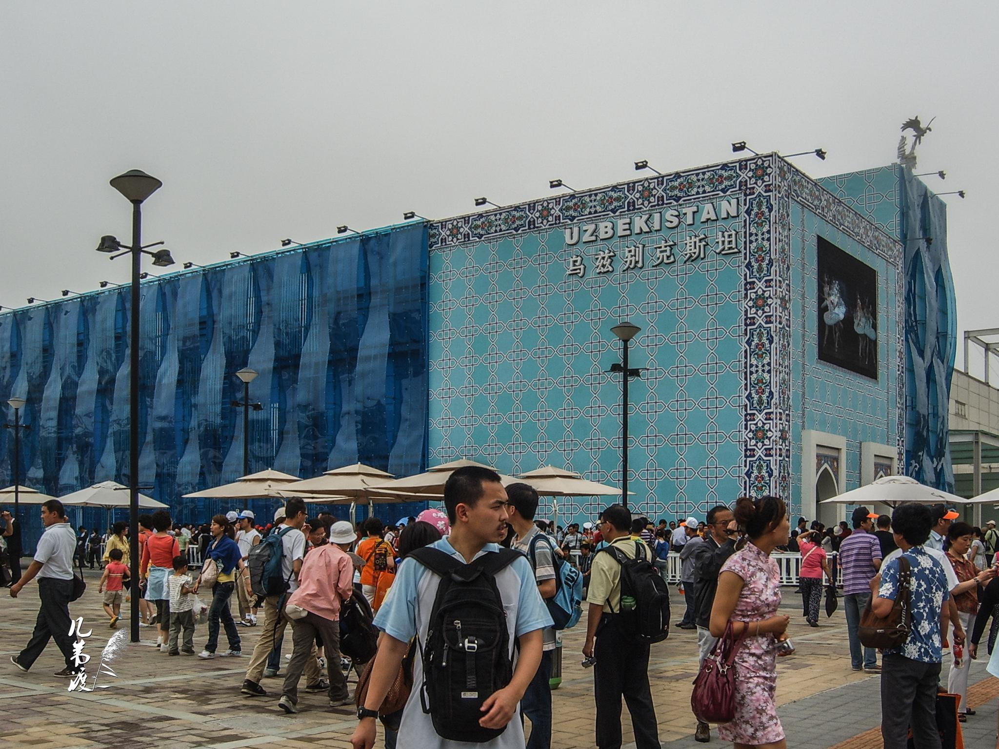 (十三)乌兹别克斯坦、印度、韩国亚洲联合馆、中国馆……