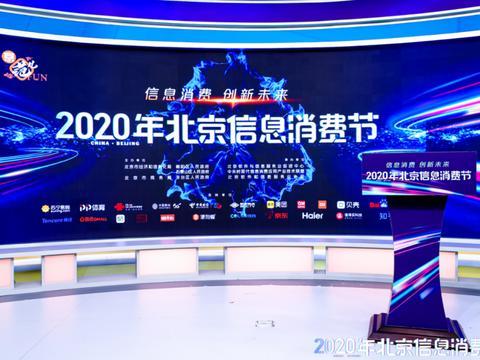 在2020北京信息消费节,遇见不一样的曲美家居!