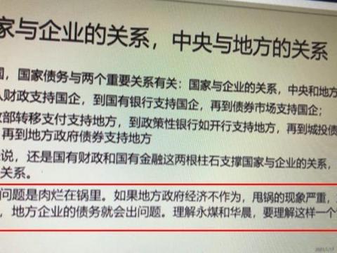 国开行原副行长高坚:如果地方政府不作为 地方国企债务就会出问题