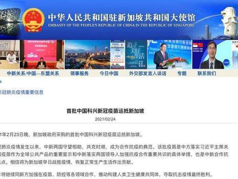 首批中国科兴新冠疫苗运抵新加坡,力求年底完成全民接种