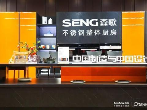 """森歌发起设计师对话:以"""" 中国制造与中国设计""""定调理想厨房"""