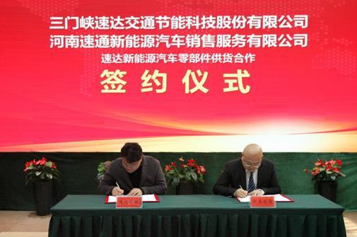 首期30万套新能源汽车零部件供货协议成功签署