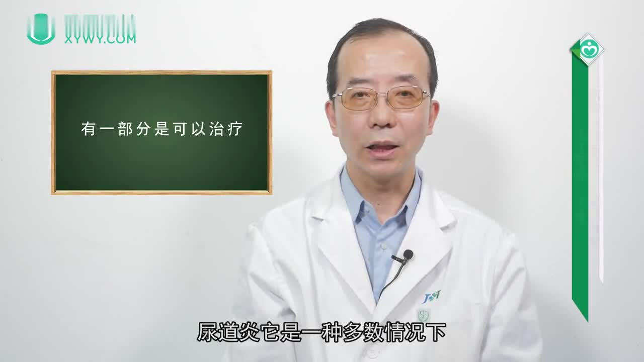 头孢治疗尿道炎吗