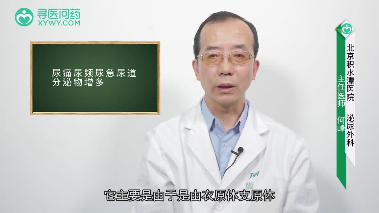 非淋菌尿道炎症状有哪些