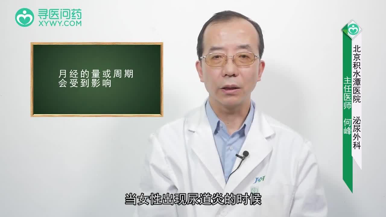 尿道炎会影响女性月经吗