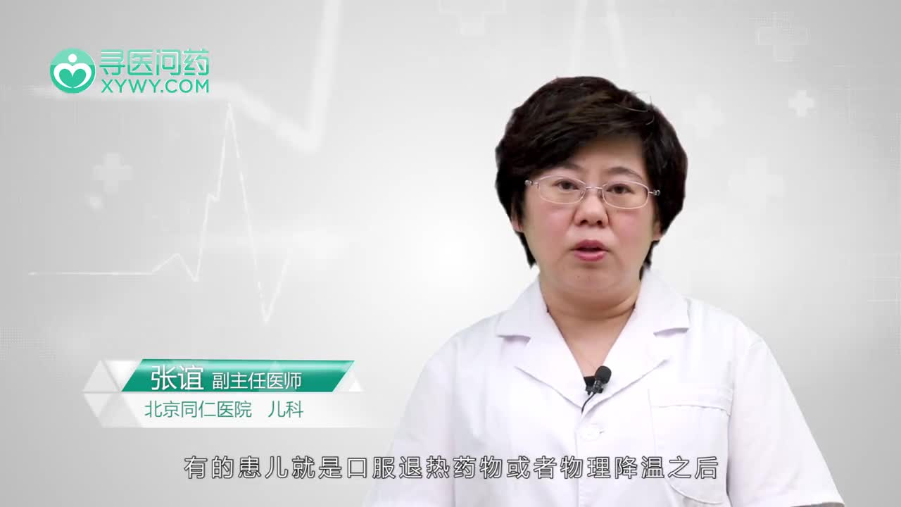 幼儿急疹的症状与护理