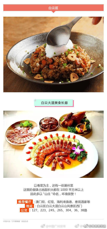 广州的27条美食街,街头巷尾的小店档口