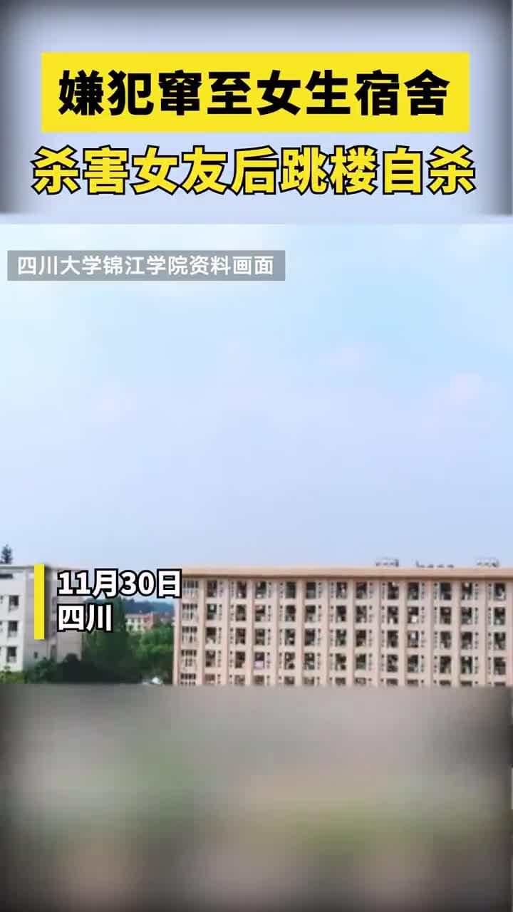 警方通报锦江学院校园命案:嫌犯窜至女生宿舍杀害女友后跳楼自杀