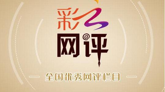 """""""奋斗百年路 启航新征程"""" 第二届""""彩云杯""""主题网评大赛丽江赛区征"""