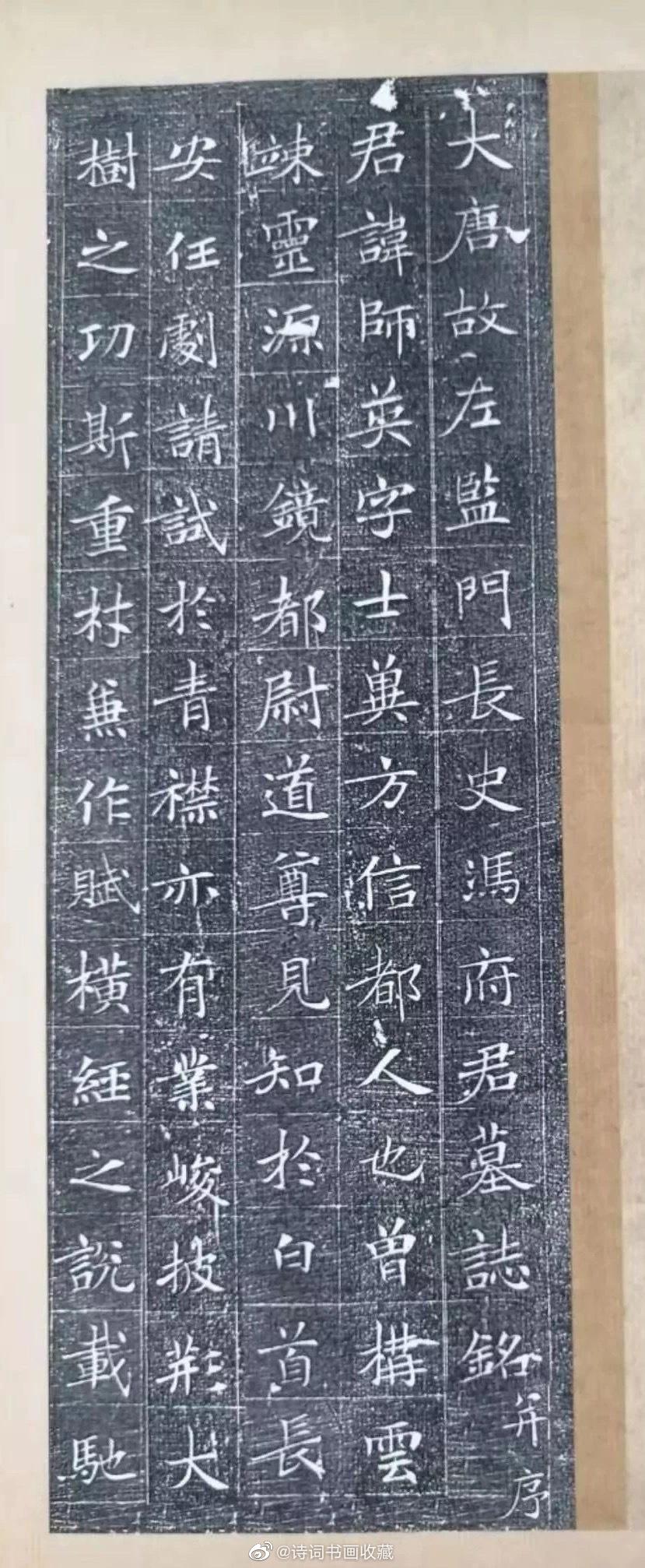 唐代冯承素楷书欣赏