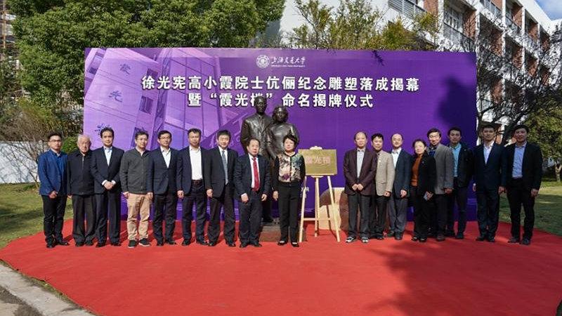 徐光宪、高小霞院士伉俪纪念活动在上海交大举行