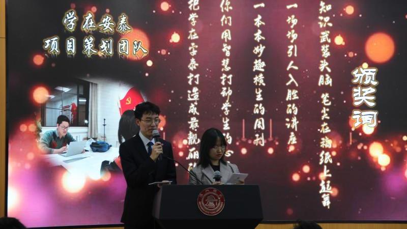 """上海交通大学2021年度""""繁星周""""学生会优评举行"""