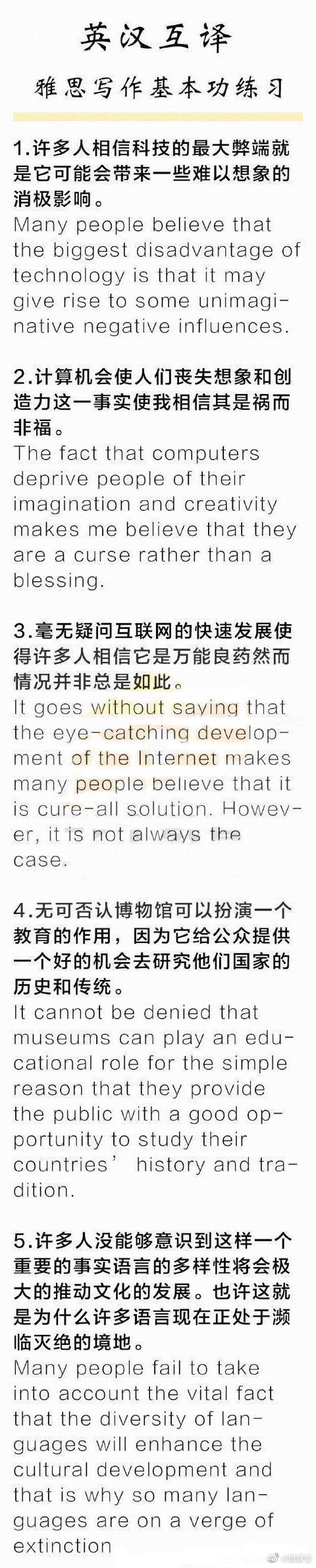 雅思写作50个论点论据的英汉互译,高分必备!