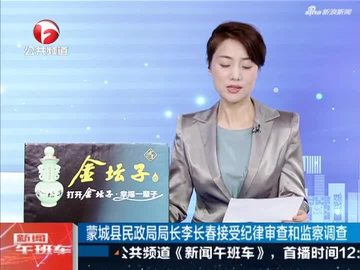 《新闻午班车》蒙城县民政局局长李长春接受纪律审查和监察调查