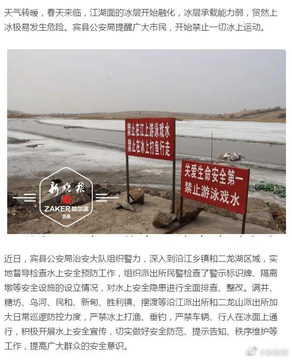冰层融化,即将进入开江开湖期 民警提醒,禁止一切冰面活动