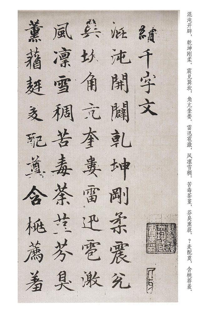 元 赵孟頫 行书续千字文