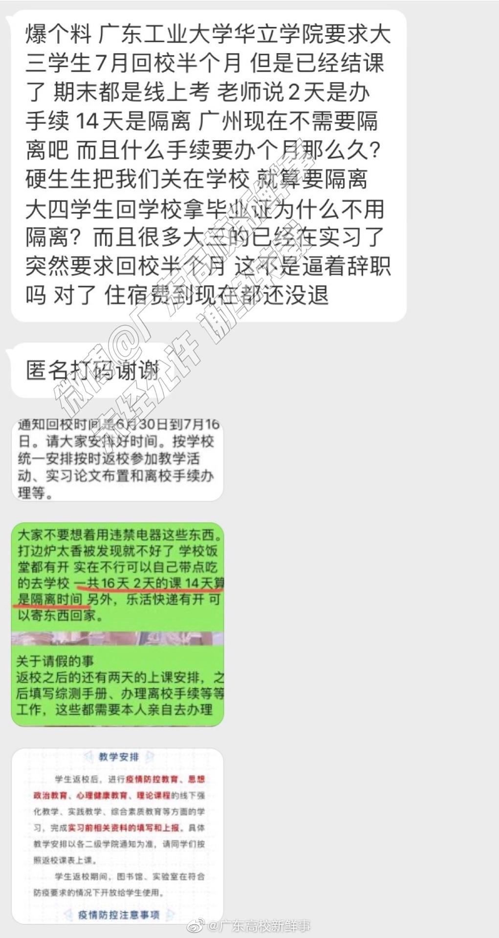 广东工业大学华立学院大三学生7月开学半个月??