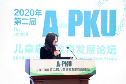 A-PKU观点专家论道:在校到在职构建儿童康复教育新职业路径