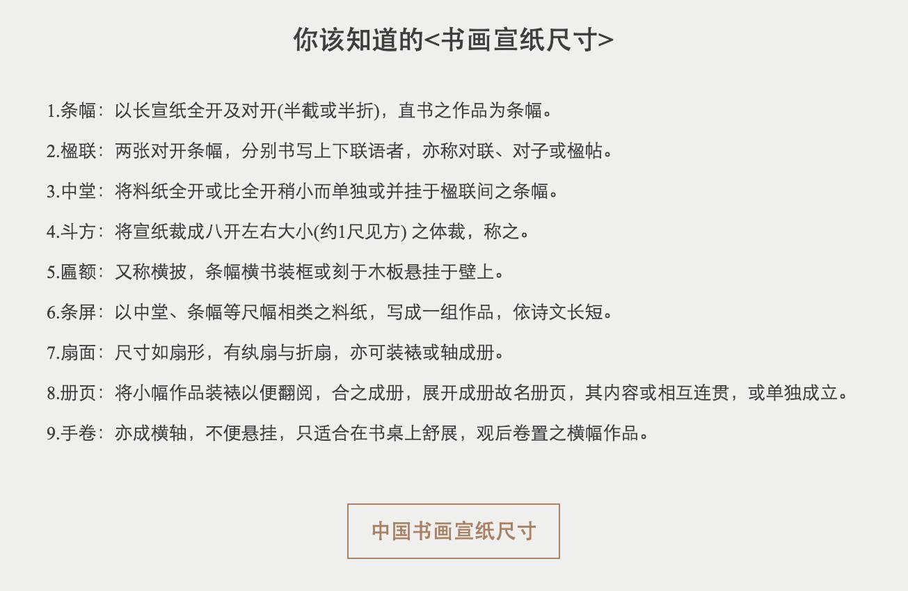 中国书画用纸 尺寸常识…