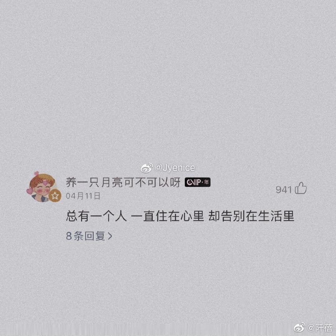 网易云音乐热评 ━━━阡蓓
