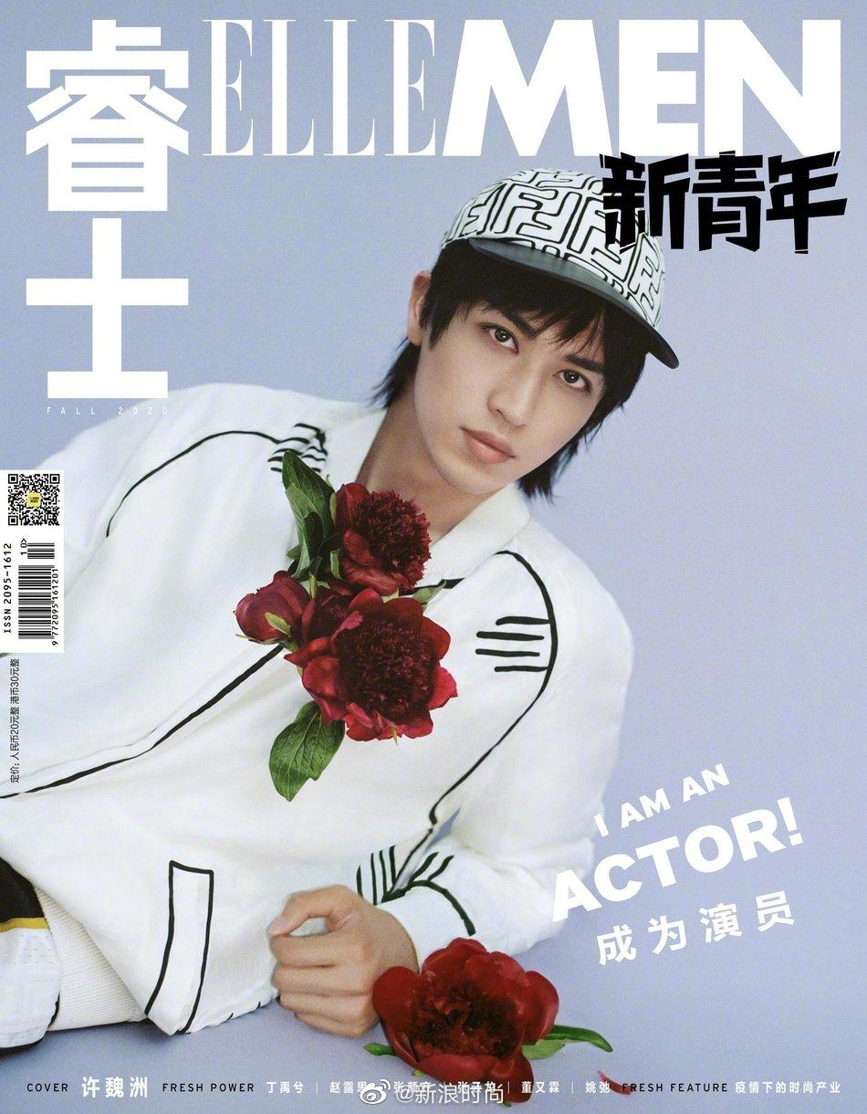 @许魏洲ZZ 登《ELLEMEN新青年》秋季刊封面
