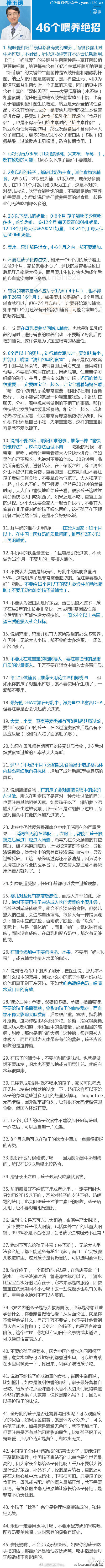 很全很实用:崔玉涛和张思莱医生育儿指导汇总