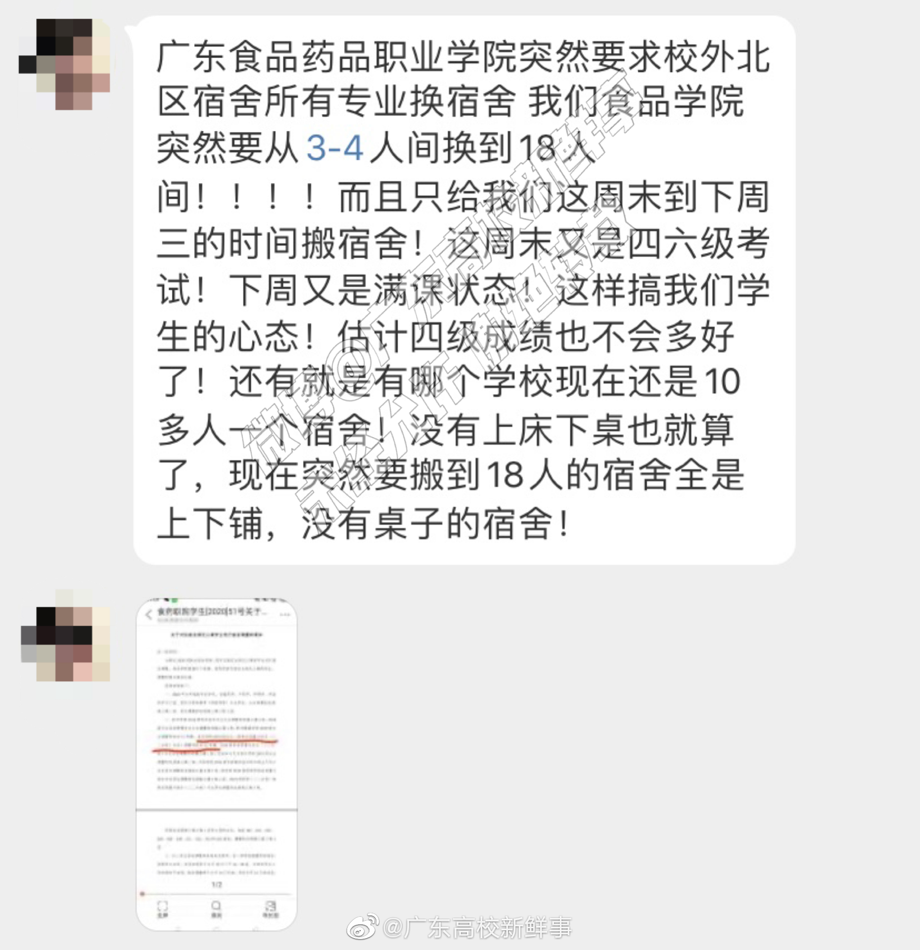 广东食品药品职业技术学院部分专业的女生将进行宿舍调整