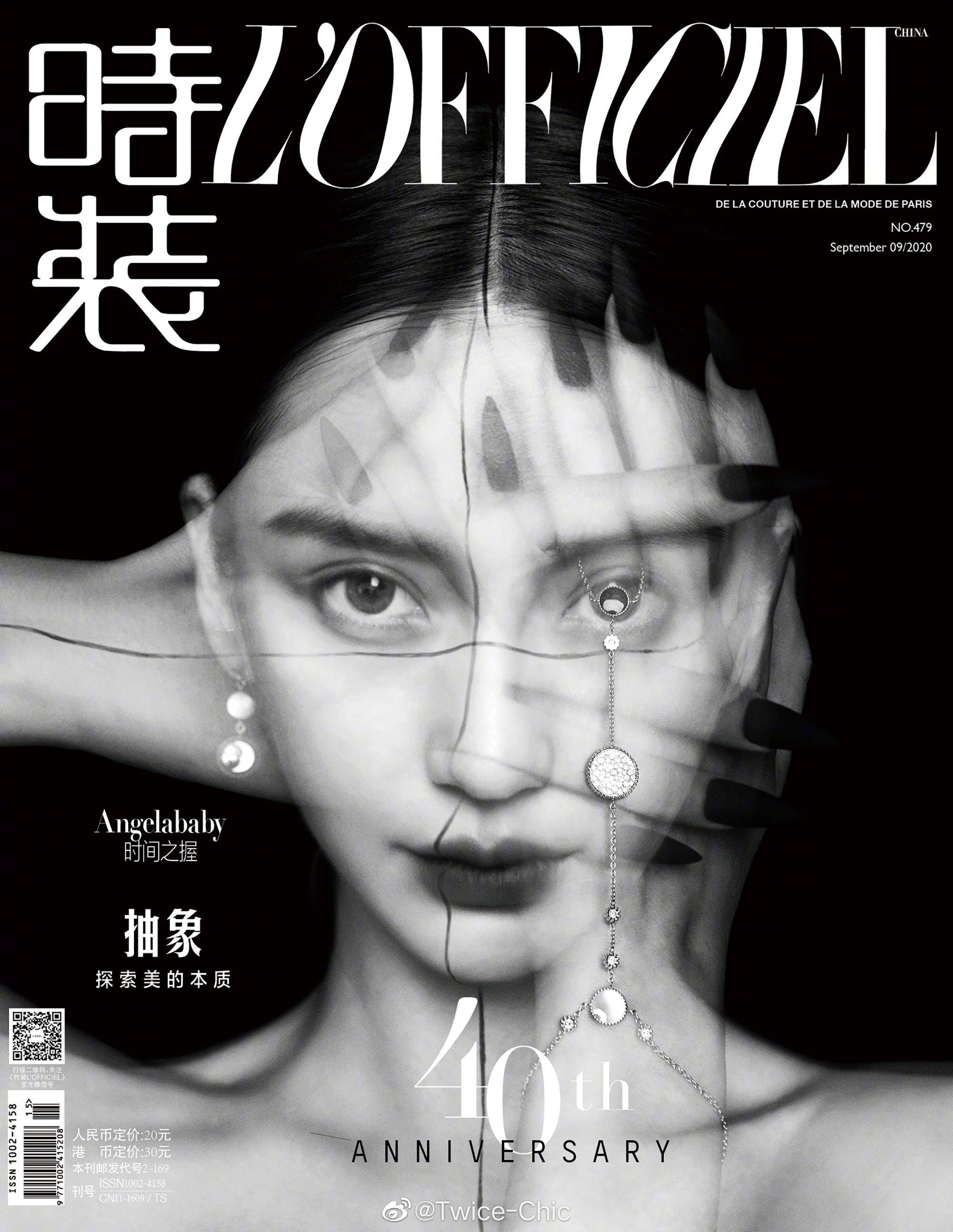 Angelababy x 时装L'OFFICIEL 9月刊 | 红唇黑与白