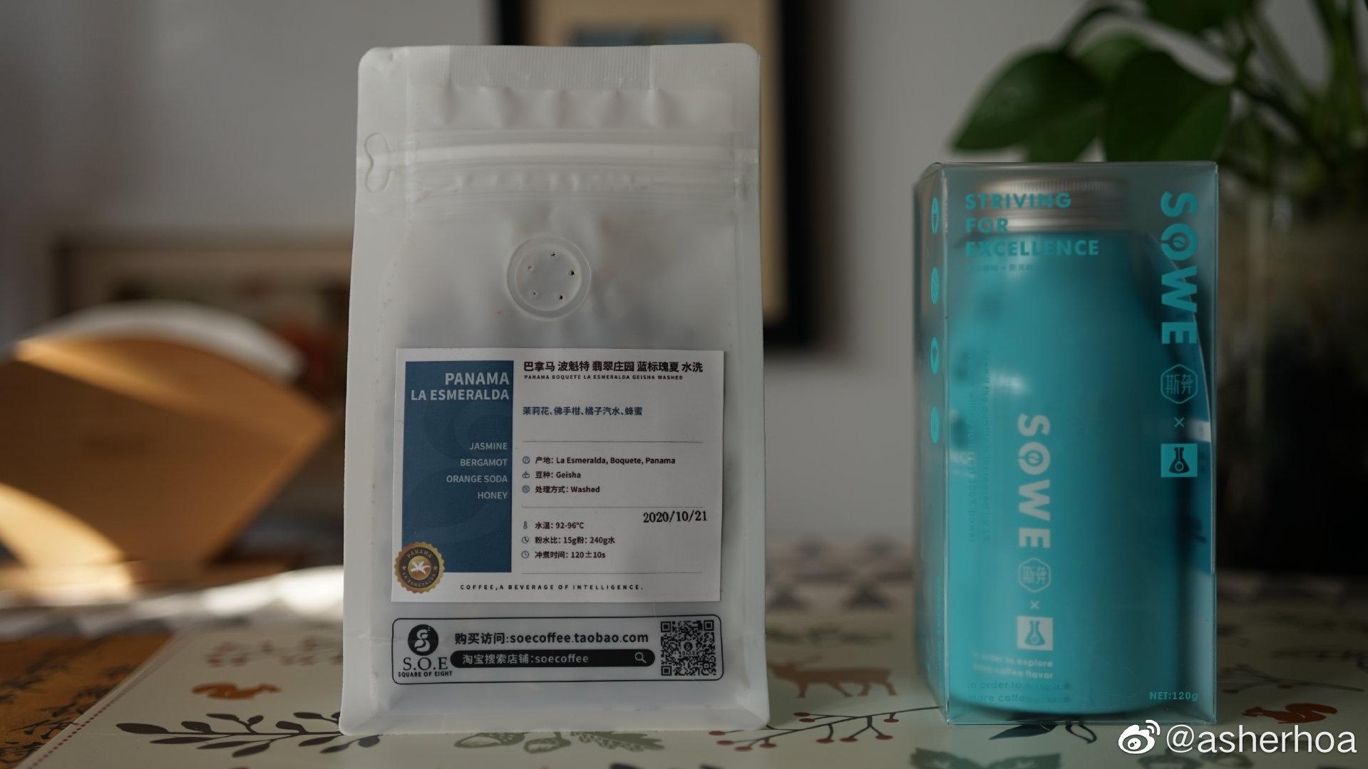 世界顶级瑰夏咖啡生产商巴拿马翡翠庄园将旗下瑰夏分为三个档次