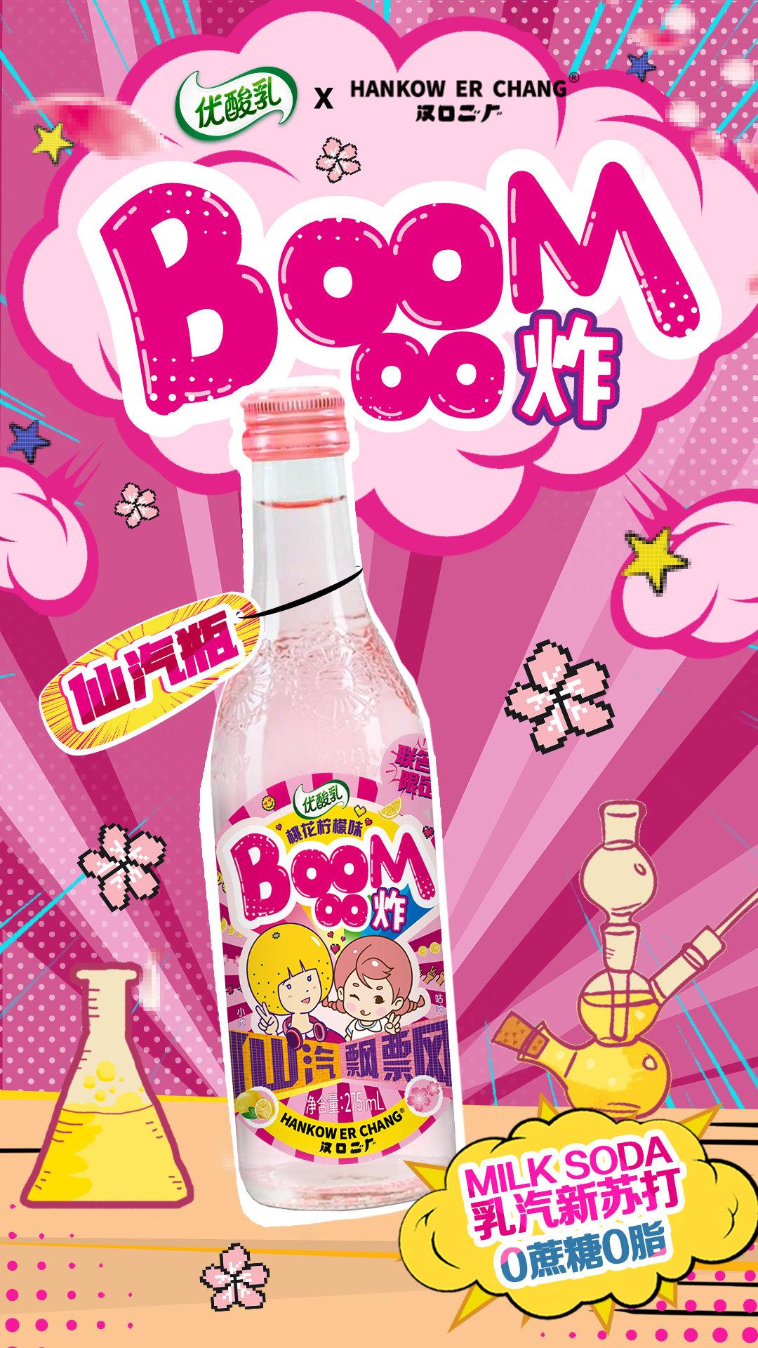 联合@汉口二厂 一起搞事情了!,乳+汽神仙操作!桃花柠檬味