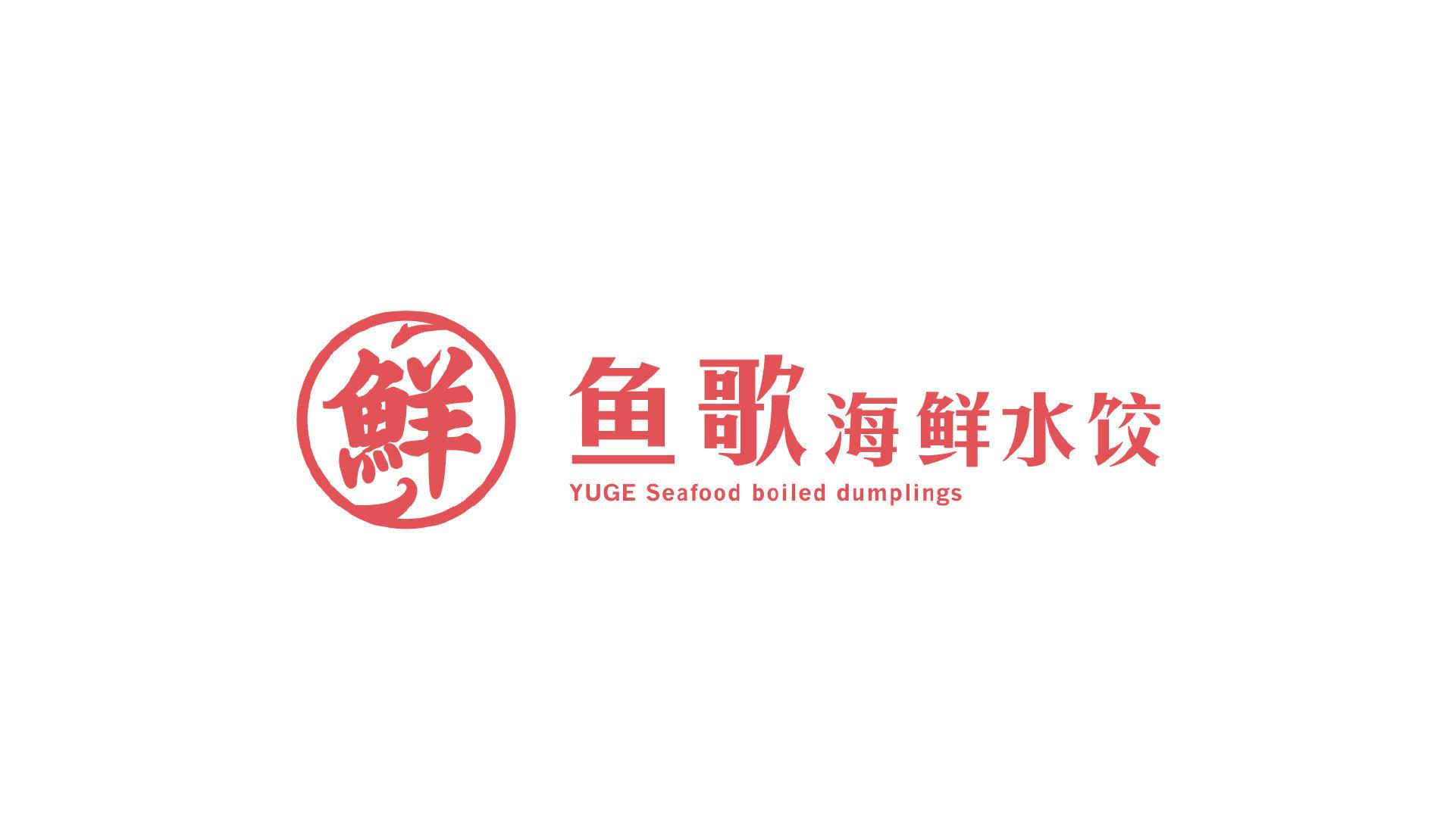 其高创意鱼歌海鲜水饺餐饮logo设计和品牌vi设计作品,对比的运用