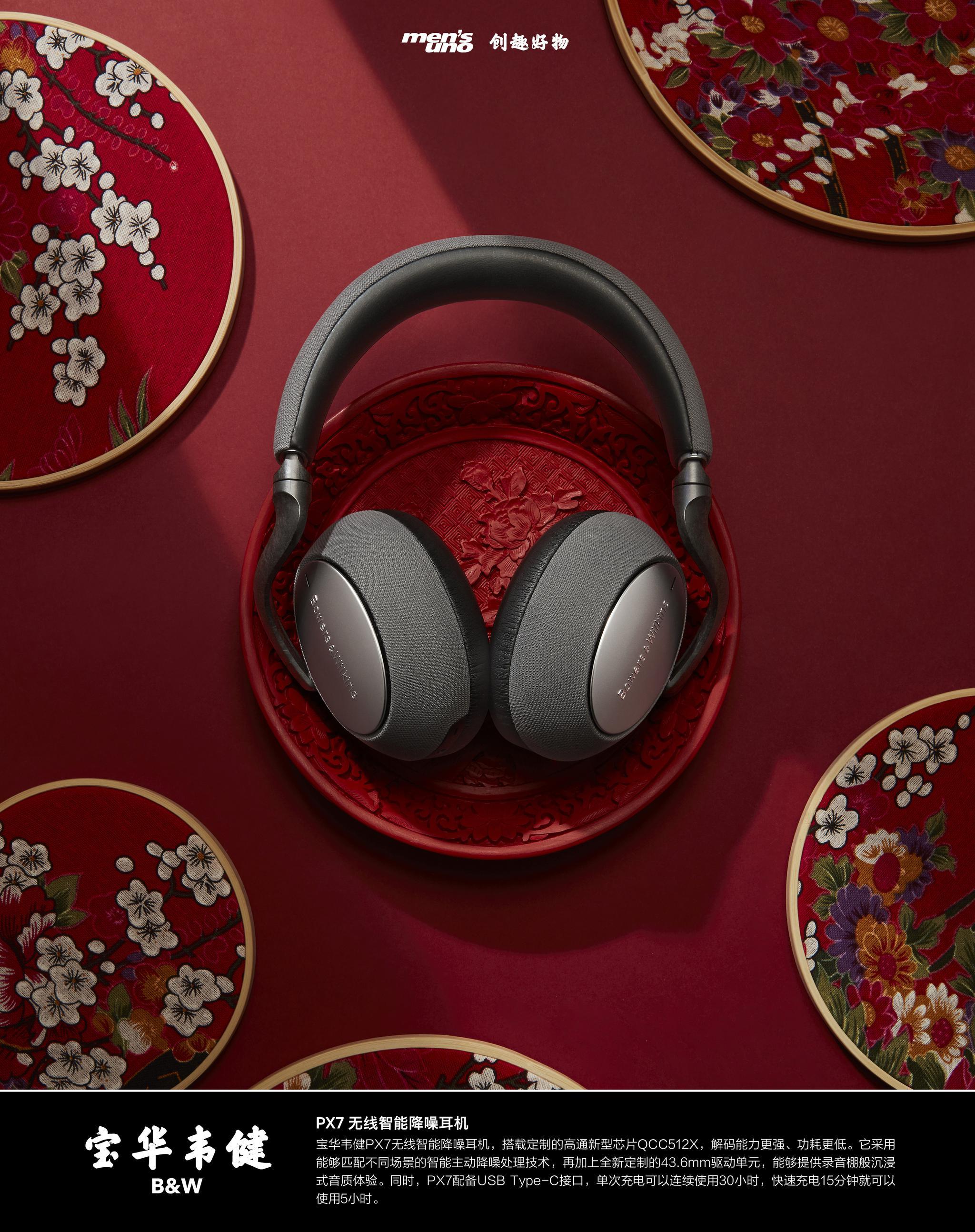 宝华韦健PX7无线智能降噪耳机,搭载定制的高通新型芯片QCC512X