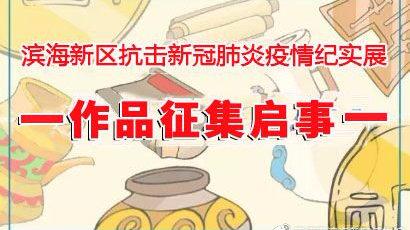 特别征集|《滨海新区抗击新冠肺炎疫情纪实展》作品征集启事
