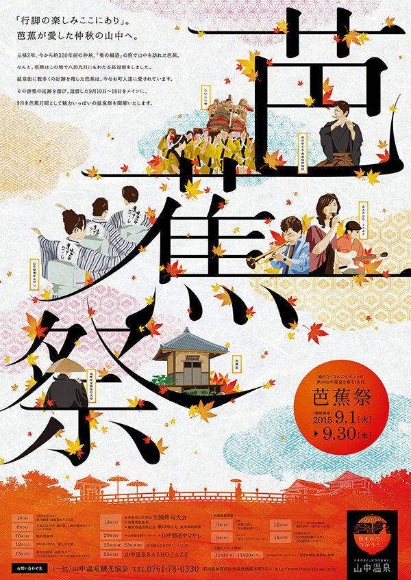 分享一组日本艺术展览海报设计,字体在海报中的应用欣赏!