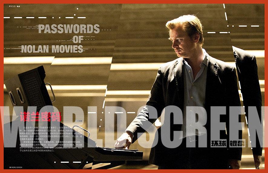 《环球银幕》7月焦点 | 克里斯托弗·诺兰——诺兰的密码