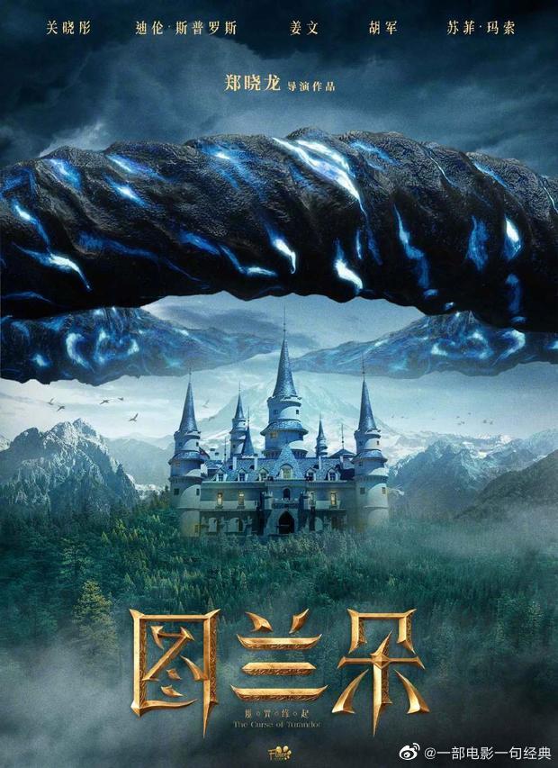 电影由郑晓龙导演执导,王小平担任编剧,关晓彤,迪伦·斯普罗斯