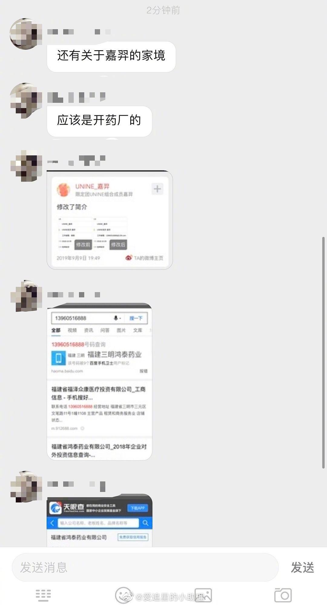 网友扒出疑似嘉羿父亲名下药厂欠债百万19年被列为失信执行人所以孔