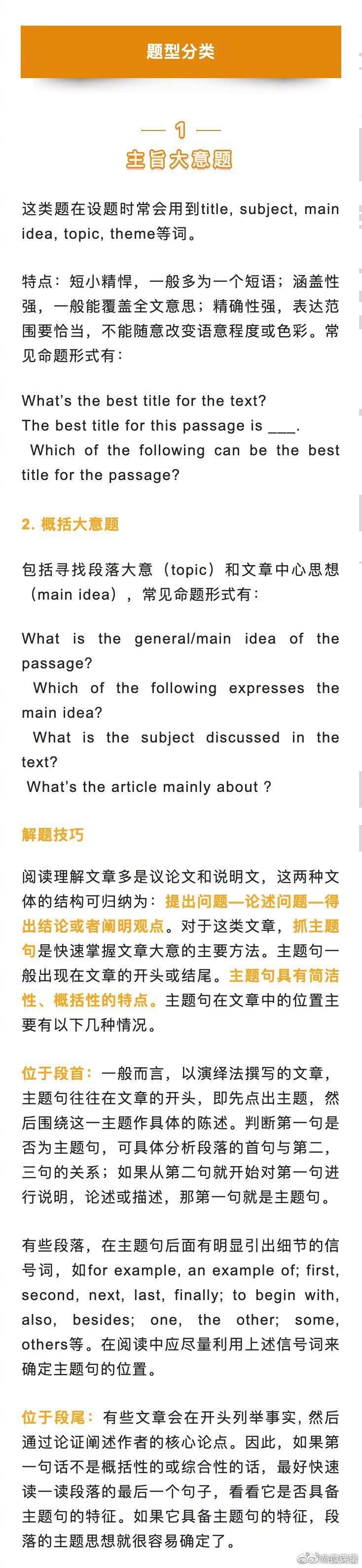 高考英语阅读理解 4 类题型解题攻略+ 6 大解题技巧