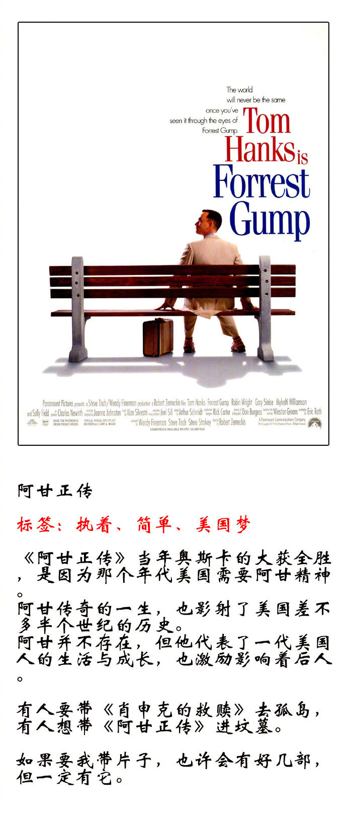 《肖申克的救赎》都拿不到奥斯卡奖的1994年,到底上映了哪些神作?
